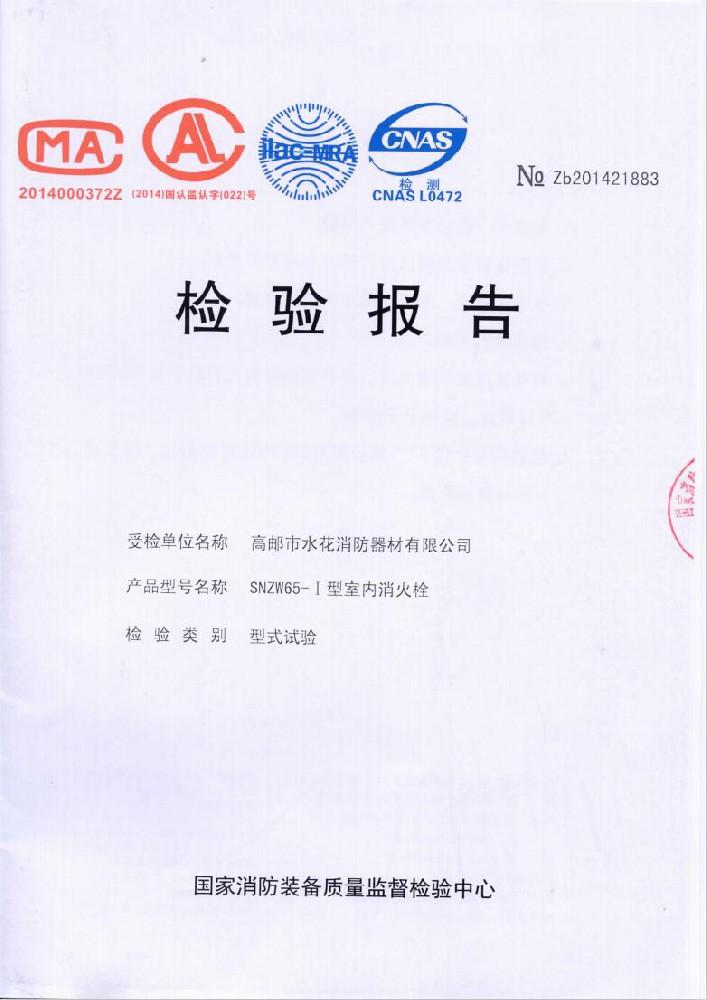 SNZW65-I型室内章鱼直播网址